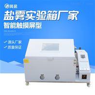 FT-YW60C盐雾循环腐蚀试验箱