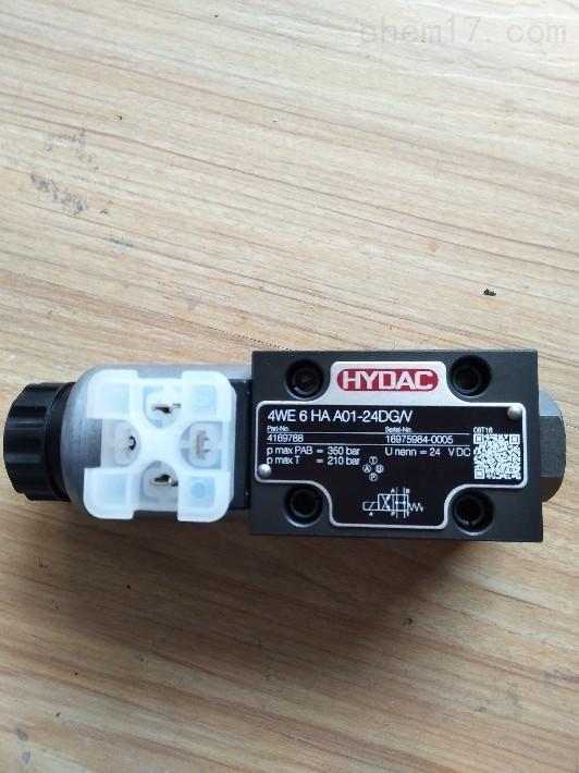 HYDAC电磁阀原装德国贺德克正品