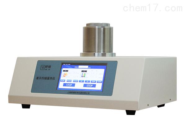 差示扫描量热仪(室温~500℃)