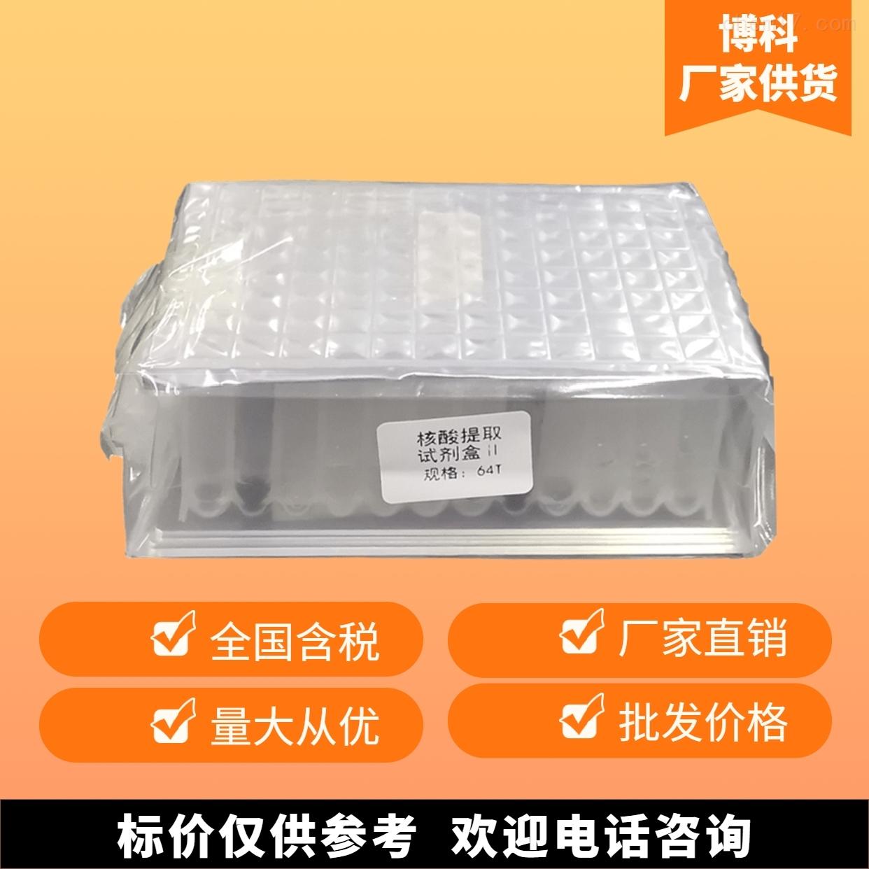 核酸提取试盒