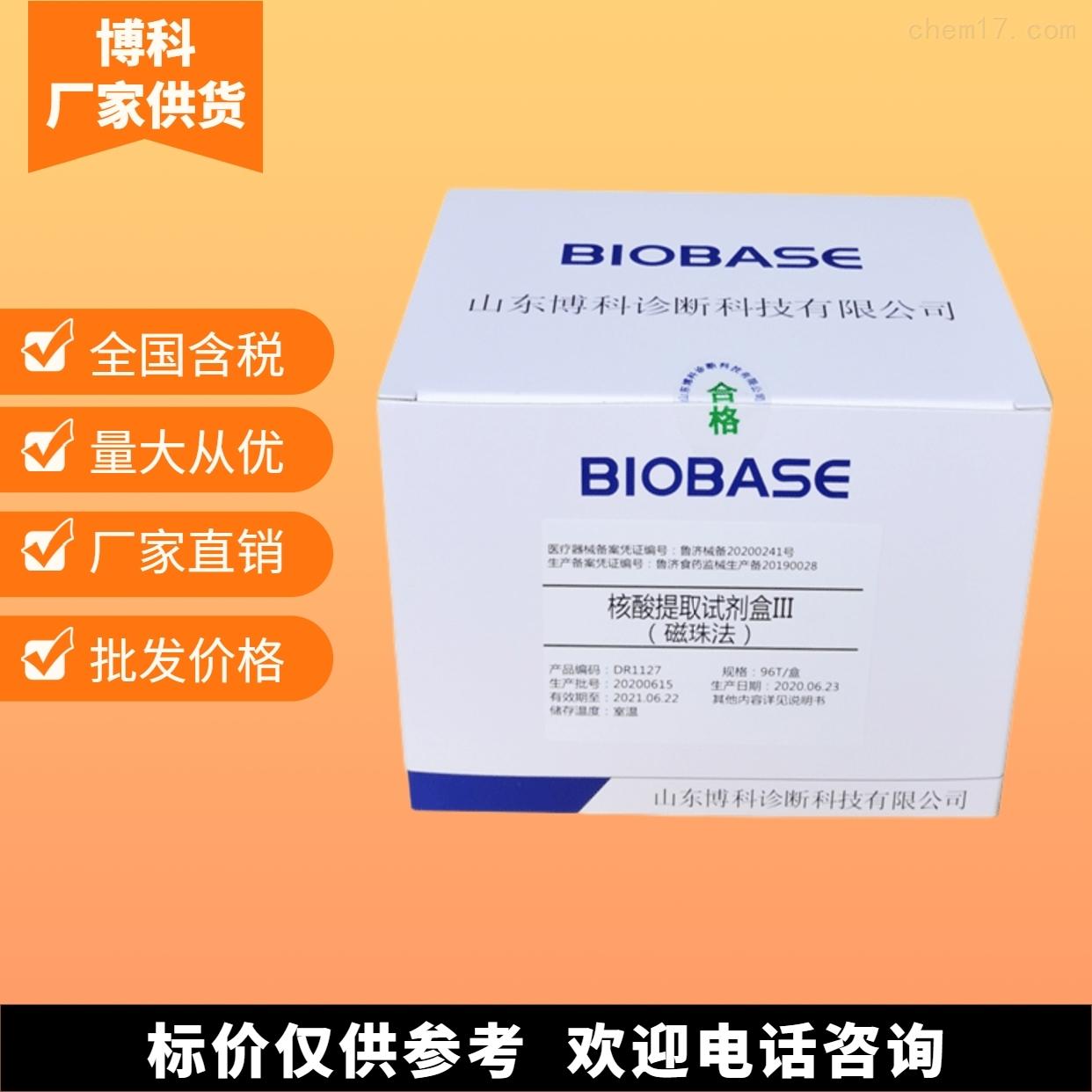 核酸提取试剂盒Ⅳ