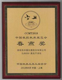 SJ6000激光干涉仪中国数控机床展览会春燕奖