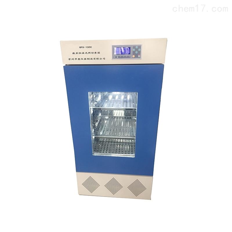 GHP-150/250光照培养箱生产厂家金坛