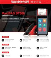 MaxiBAS BT608 智能電池診斷檢測儀