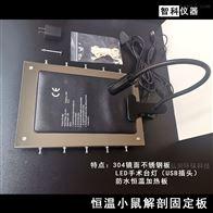 ZK-JPB恒温加热大小鼠解剖台大鼠固定板小动物实验
