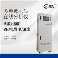 GA水质常规五参数在线监测系统