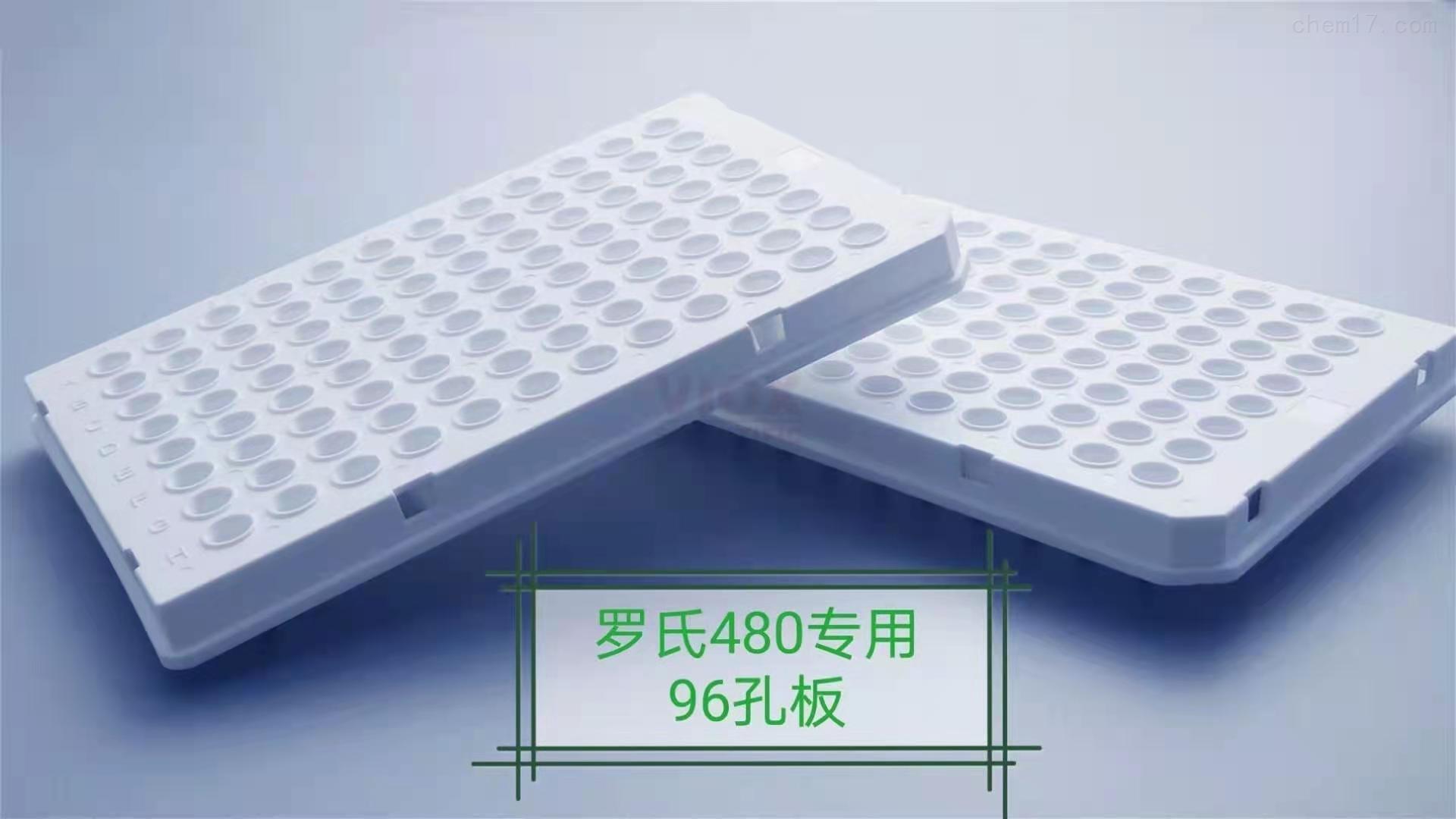 VIOX 罗氏 LightCycler 480 专用pcr96孔板