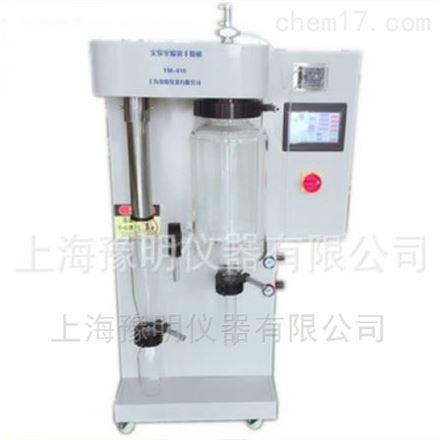 上海豫明//实验型喷雾干燥机