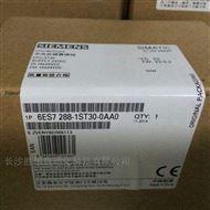 西门子电池信号板6ES72885BA010AA0