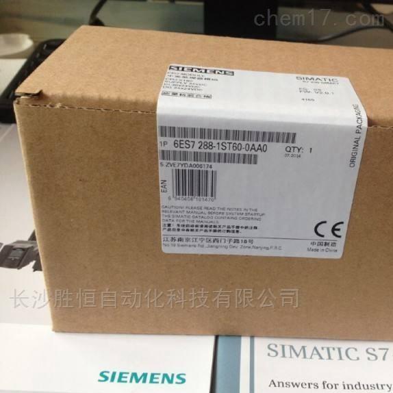 西门子6ES72881CR400AA0 S7-200 CR40模块