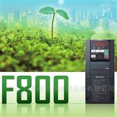 F800三菱变频器FR-F840-04810-2-60