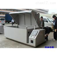 KD-160重庆长安马自达大型盐雾试验箱价格