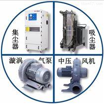 打磨机械行业用集尘机