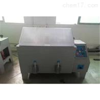 四川省自贡市KD-90型标准型盐雾试验箱