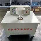 SGBS-2石膏保水率测定仪
