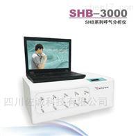 SHB-3000型13C呼气分析仪/幽门螺旋杆菌检测仪