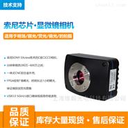 顯微鏡VTSC系列C接口USB3.0CCD相機