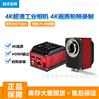 智能超清4K相机VGQ4K-T8相机