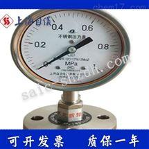 YN-100BF不锈钢压力表上海自动化仪表四厂