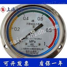 Y-100BF不锈钢压力表上海自动化仪表四厂