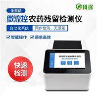 FT-WLK2微流控智能农残检测仪