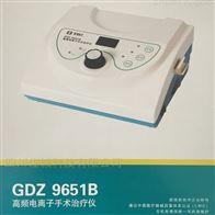 GDZ9651B型成都维信医疗整形美容高频电离子手术治疗仪