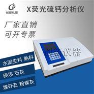 KL3200型X熒光硫鈣分析儀
