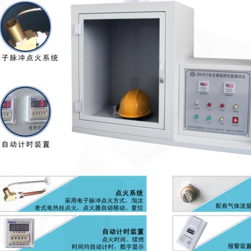 北京安全帽阻燃性能测试仪生产厂家