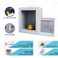 SJ706-II济南安全帽阻燃性能测试仪PLC程序控制