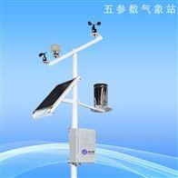 五要素自动气象站SYQ-QX5