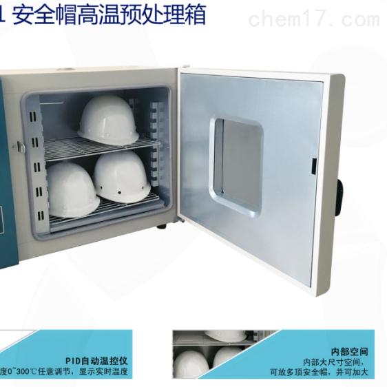 安全帽高温预处理箱检测仪GB/2811-2007