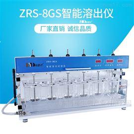 ZRS-8GS智能药物溶出仪