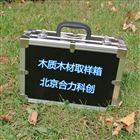 木材及木質包裝取樣檢疫箱 檢驗檢疫工具箱