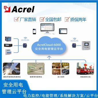 AcrelCloud-6000安科瑞安全用电管理云平台养猪场