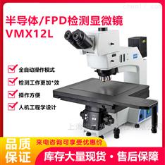 半導體/FPD檢測顯微鏡VMX12L