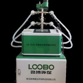 碘化钾法 LB-2116-B型生物安全柜质量检测仪