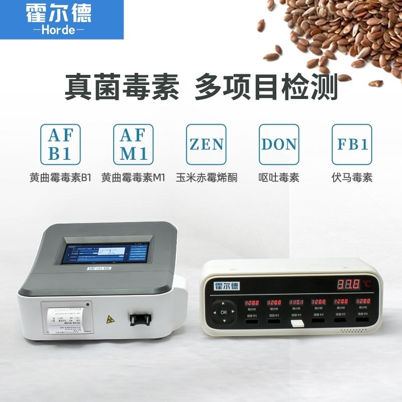 粮食局用小麦呕吐毒素检测仪可以检测什么