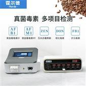 HED-YG-ZD呕吐毒素检测设备