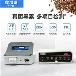 粮食谷物呕吐毒素检测仪