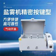 FT-YW120A全自动智能盐雾试验机