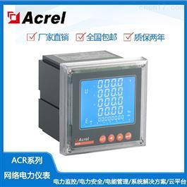 安科瑞多功能电能表ACR320EFLH三相谐波表