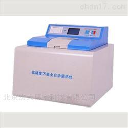 万能高精度全自动量热仪专卖测煤发热量仪器