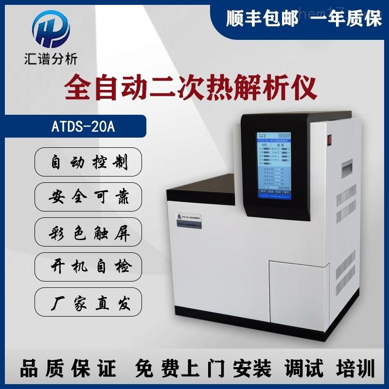 汇谱分析二次热解析仪20个样品