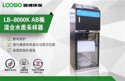 LB-8000K自动水质采样器