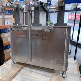 TBY-60水洗筛余物测定装置