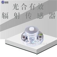 光合有效辐射传感器SYC-GHQ