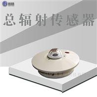总辐射传感器SYC-FSQ