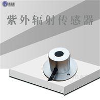紫外辐射传感器SYC-ZWFSQ