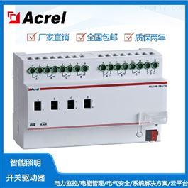 ASL-100-SD4/16安科瑞智能照明控制器调光驱动器