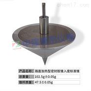 自产 路面加热型 密封胶锥入度标准锥实验仪